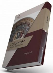 صنایع دستی ایران نویسنده آزاده توماج نیا